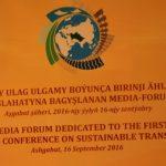 На Медиа-Форуме в Ашхабаде подчеркнута центральная роль транспорта в интересах устойчивого развития